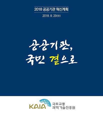 2018 공공기관 혁신계획 2018.8.29(수) 공공기관, 국민 곁으로 국토교통과학기술진흥원